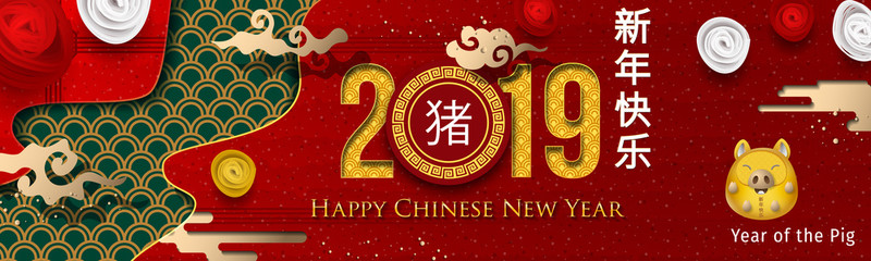 Happy Chinese New Year 2019!